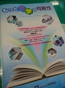 2016化学の日冊子1