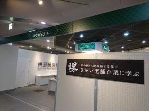 2016年12月堺産業振興センター展示2