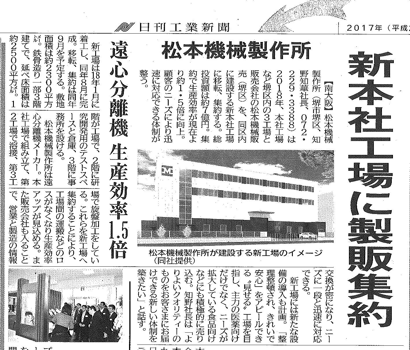 20170524日刊工業新聞 新工場建設