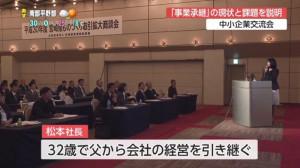 宮崎県中小企業交流会 松本知華2