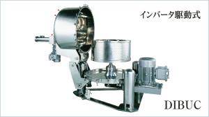 吸引排出型遠心分離機dibuc