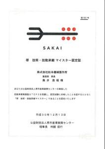 技能承継マイスター認定書など (10)