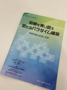 化学の日記念冊子2